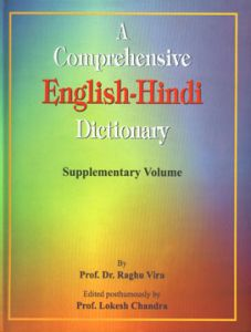 A Comprehensive English-Hindi Dictionary : Supplementary Volume