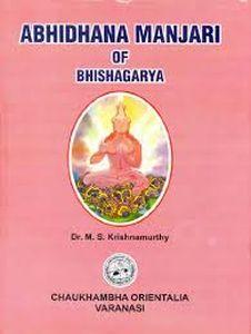 Abhidhana Manjari of Bhishagarya