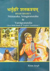 Bhartrhari's Nitisataka, Sringarasataka and Vairagyasataka: Text With Hindi and English Translation