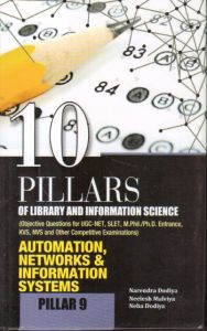 10 Pillars of Library and Information Science : Pillar 9: Automation, Networks and Information Systems