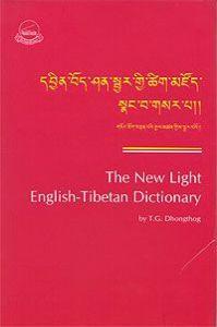 The New Light English - Tibetan Dictionary